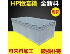 塑料周转箱专业供应商 热线:13777947808