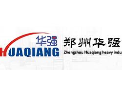 郑州华强重工科技有限公司