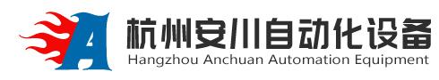 杭州安川自动化设备