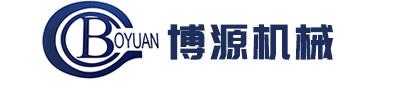 舟山博源塑料机械制造