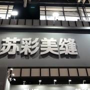 南京苏彩环保科技有限公司
