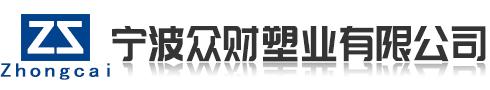 宁波市众财塑业