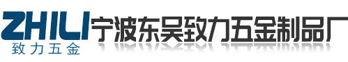 宁波市鄞州东吴致力五金制品厂