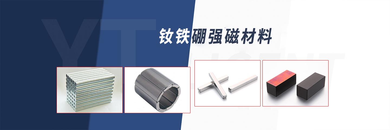 寧波市江北云天磁性材料有限公司