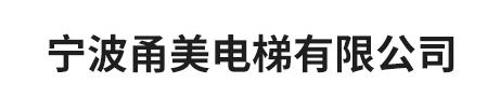宁波甬美电梯有限公司