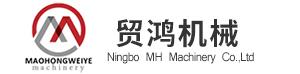 宁波贸鸿伟业机械