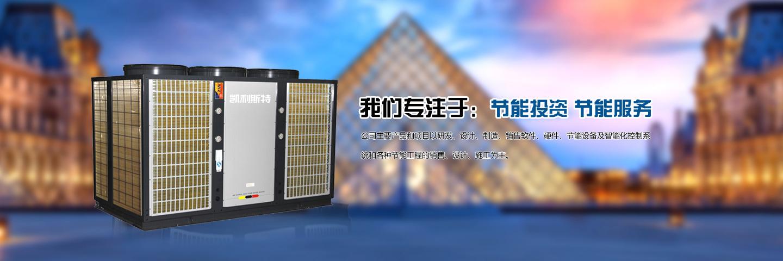 浙江羽雁节能科技有限公司