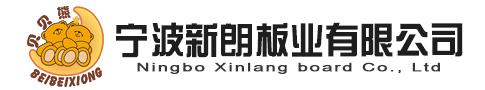 宁波新朗板业有限公司