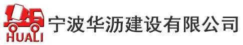 宁波华沥建设有限公司