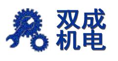 宁波市镇海双成机电设备制造厂